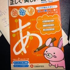Learning hiragana.